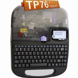手持式标号打印机TP76