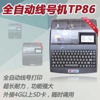 全自动线号机TP86
