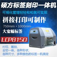 硕方标签刻印一体机LCP8150