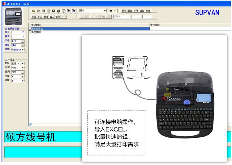 tp76电脑线号机