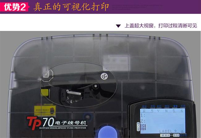 硕方电子线号机TP70