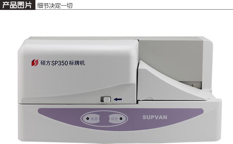 硕方标牌机SP350