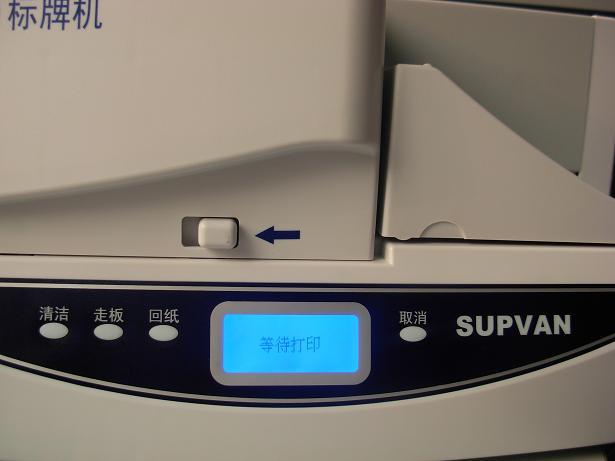 硕方标牌机SP600显示屏