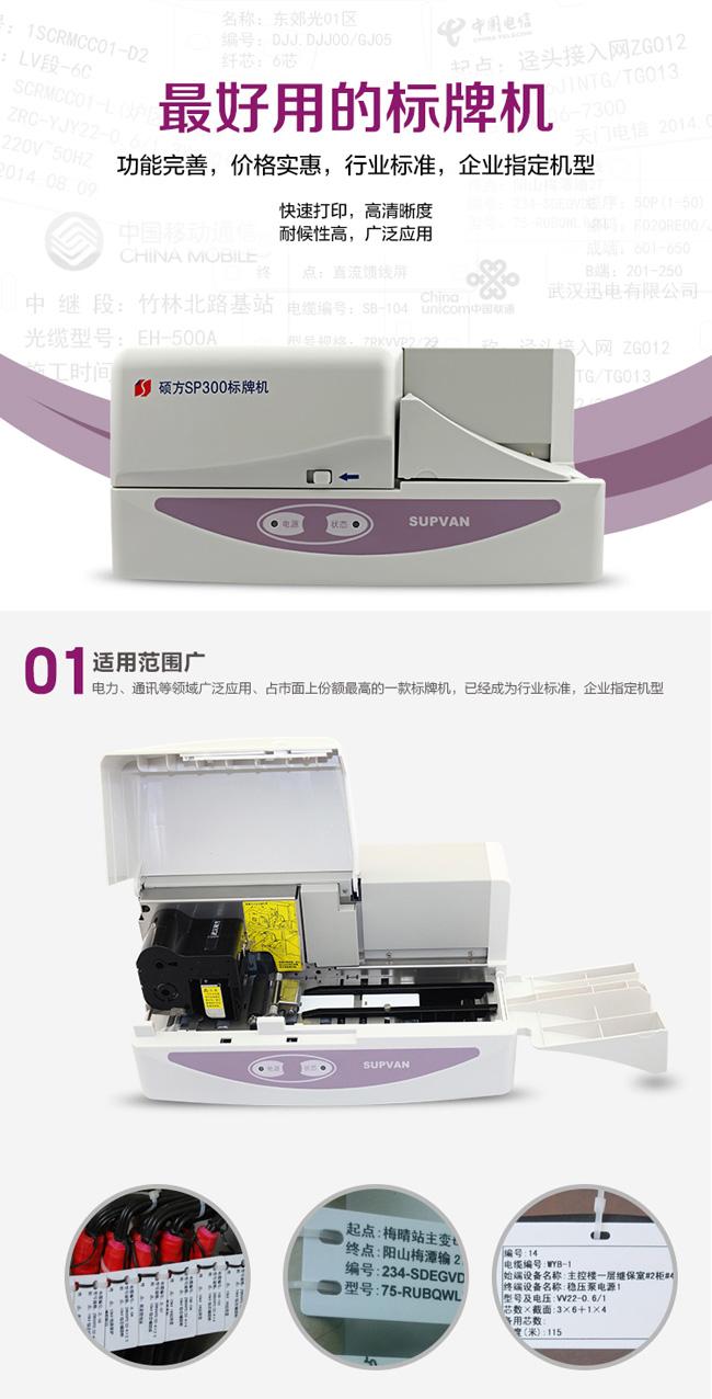 硕方电力专用标牌机SP300