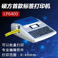 硕方不干胶标签打印机LP6400