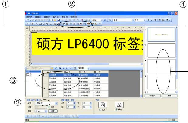 硕方条码标签机LP6400编辑软件界面