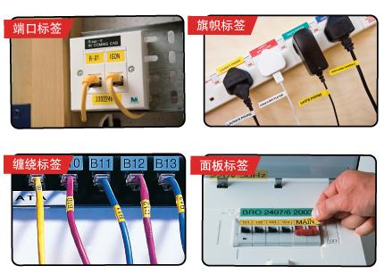 电力标签机LP6400应用实例