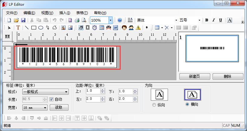 条码标签机LP6400设置条形码