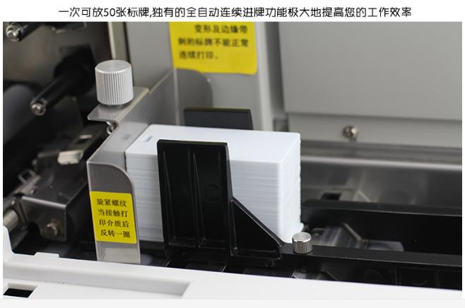 硕方全自动标牌机SP650