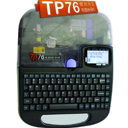 硕方线号机TP76