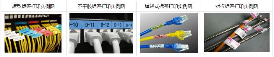 电信标签打印机LP6400应用领域