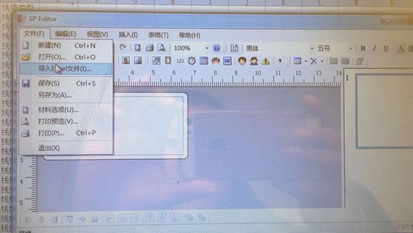 硕方sp650标牌怎么打印