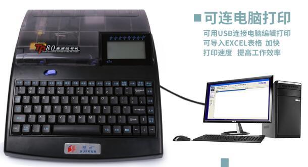 电脑线号打印机