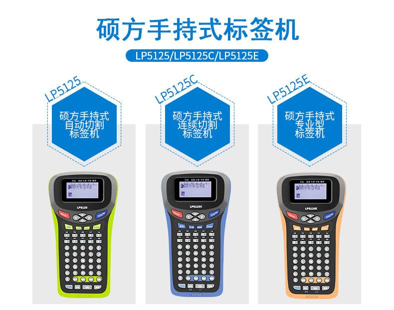 便携式标签机LP5125系列
