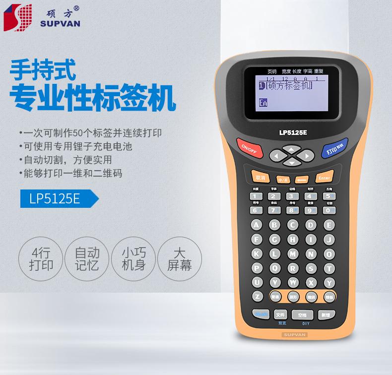 硕方手持标签打印机LP5125E
