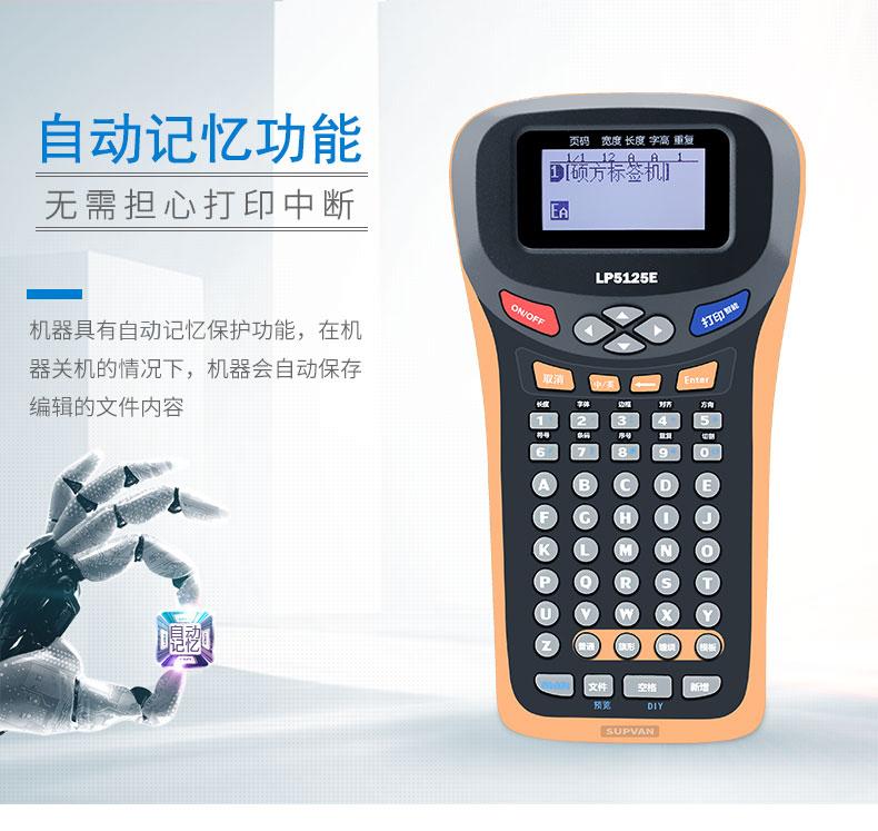 硕方LP5125E手持式标签机