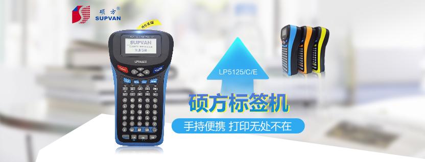 线缆标签机LP5125系列