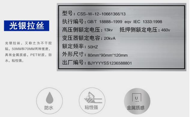 电缆标牌打印机SP650打印样品