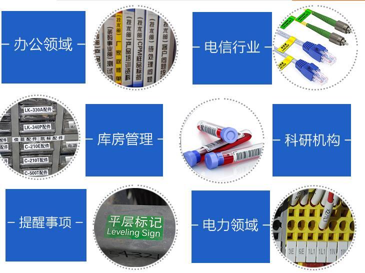 硕方手持式标签机LP5125应用