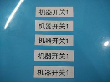 便携式标签打印机重复