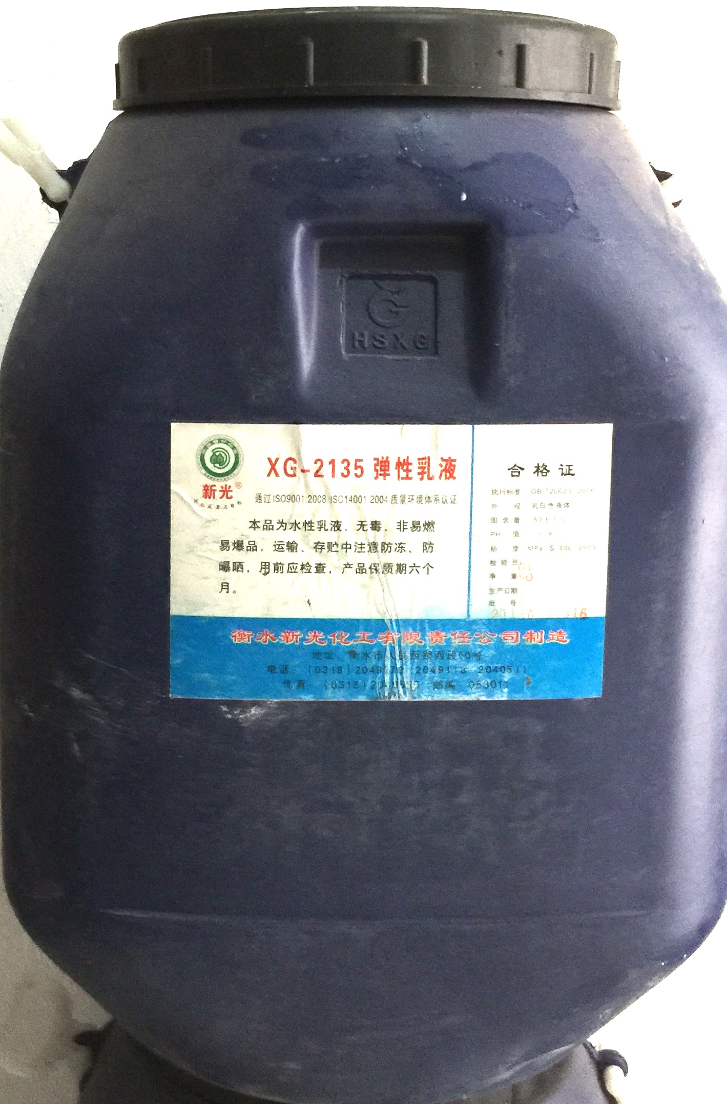 工业漆乳液系列