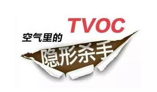 """有害气体""""TVOC"""""""