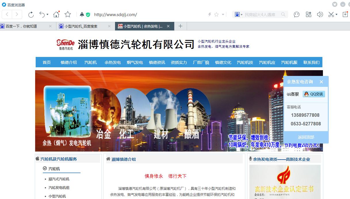 百度网站推广_百度推广-百度推广型网站建设,制作,优化—淄博米粮公司