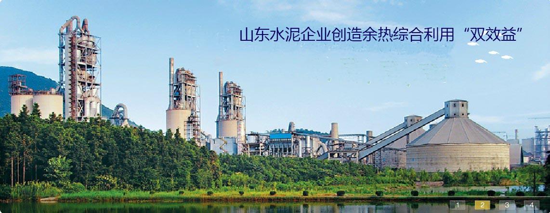 """山东水泥企业创造余热综合利用""""双效益"""""""