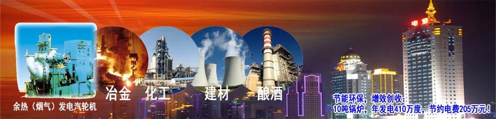 余热发电系统