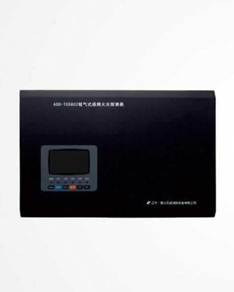 ASD-TC5802 吸气式感烟火灾探测器