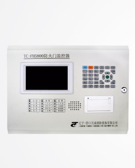TC-FH5800 防火门监控器