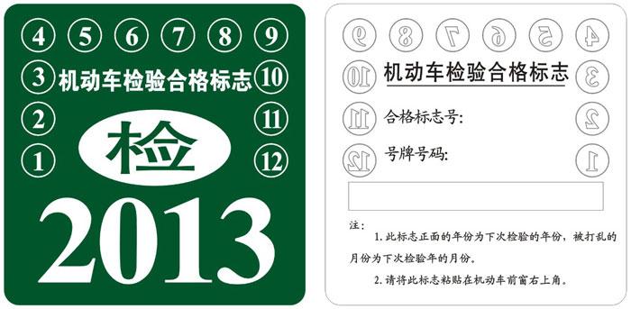 不同材质的汽车年检标志
