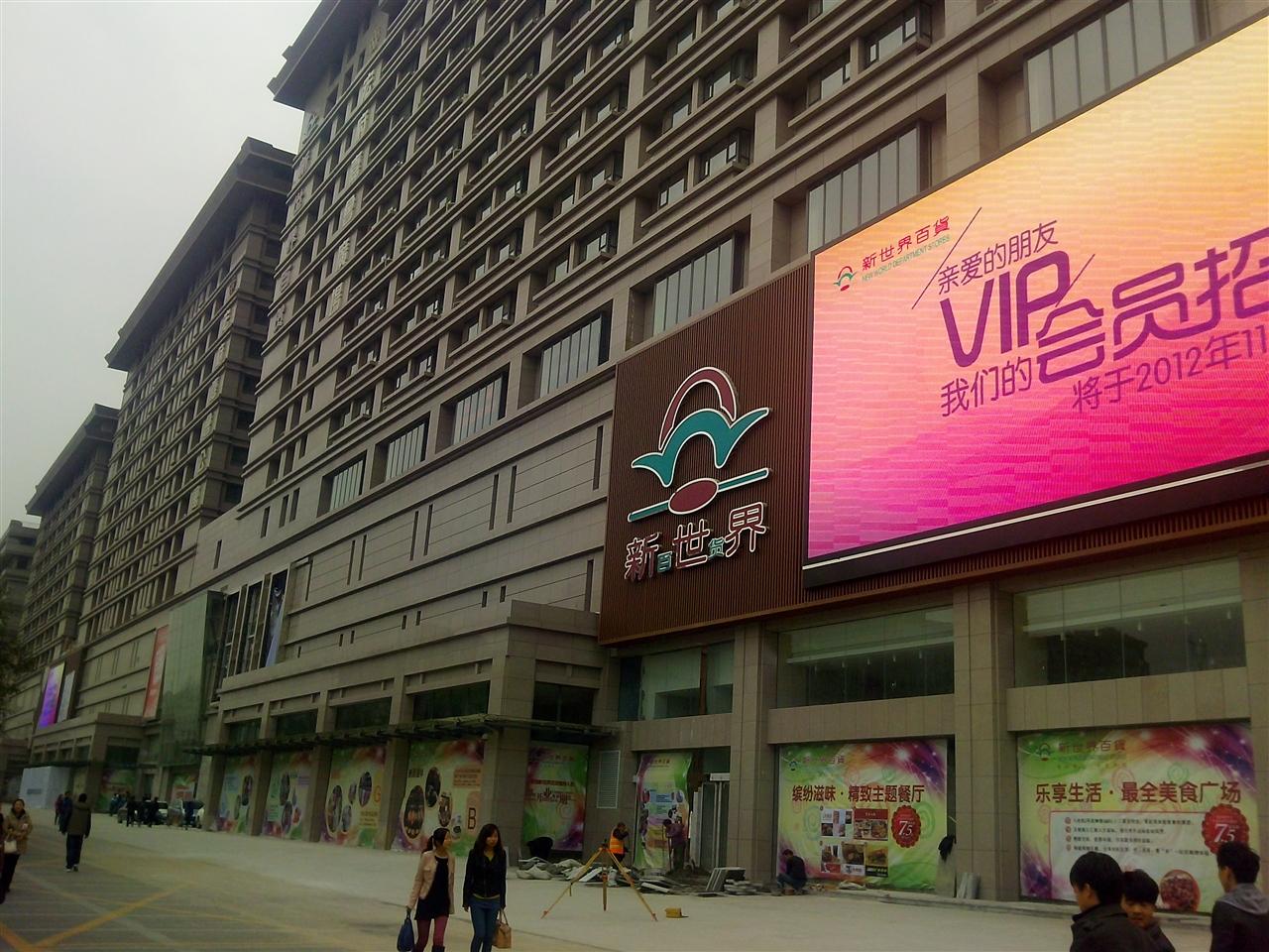 名称:西安香港新世界百货商场 面积:1000多平米 使用产品:3M柔饰贴膜、3M装饰贴膜等产品 颜色:各种颜色等 目的:商场内部装饰,提升品位
