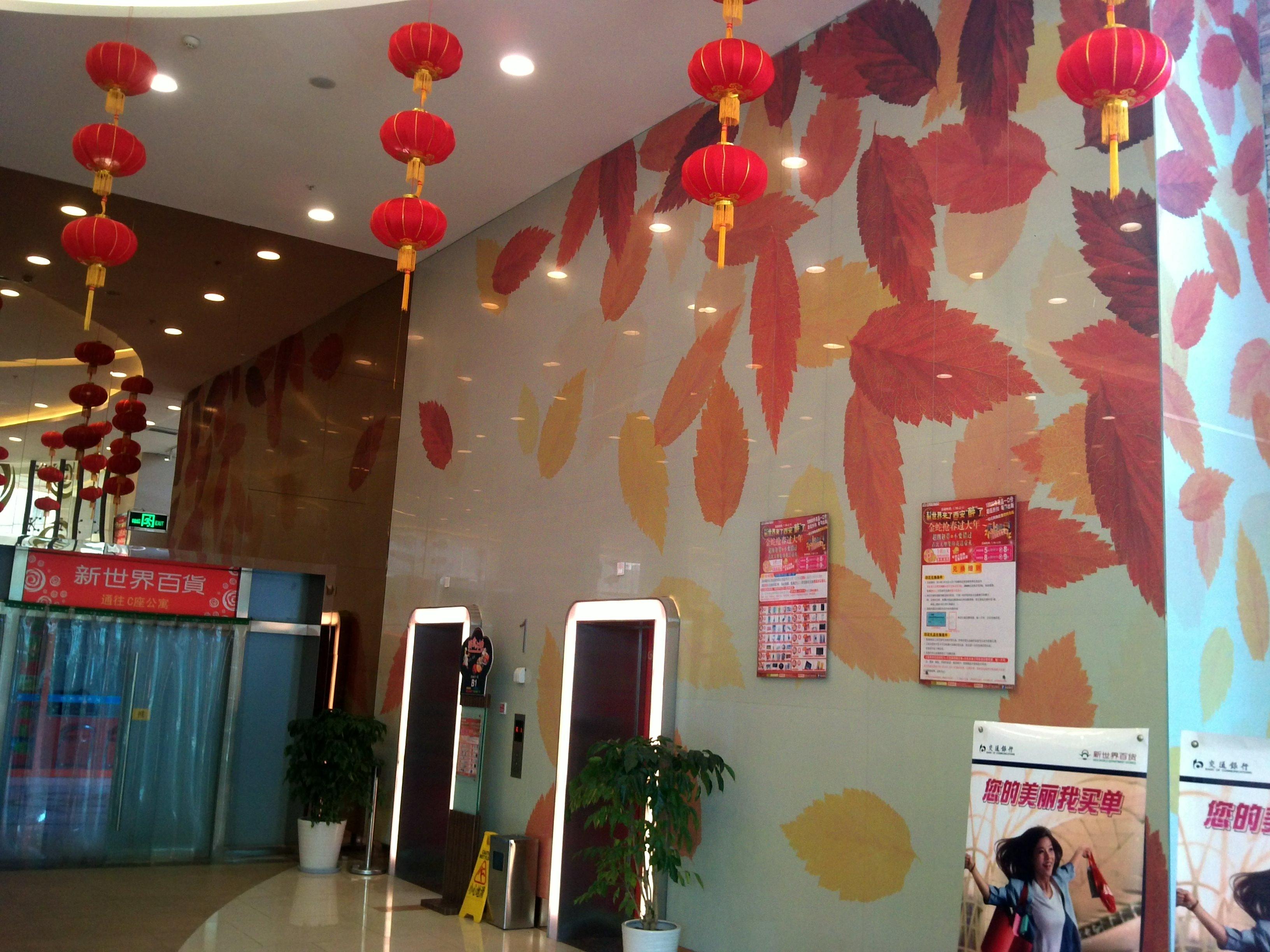 名称:西安香港新世界百货 面积:1000平米 使用产品:3M即时贴 颜色:制作成红色枫叶图案 目的:使商场颜色丰富,更加有立体美感。