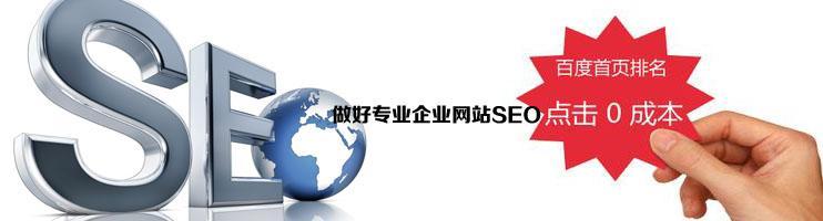 昆明SEO网站优化