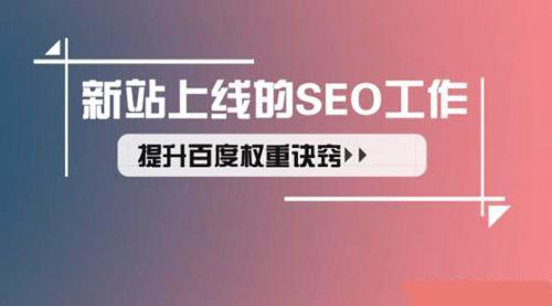 昆明网站seo优化公司