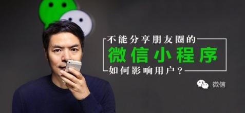 郑州微信朋友圈投放小程序广告
