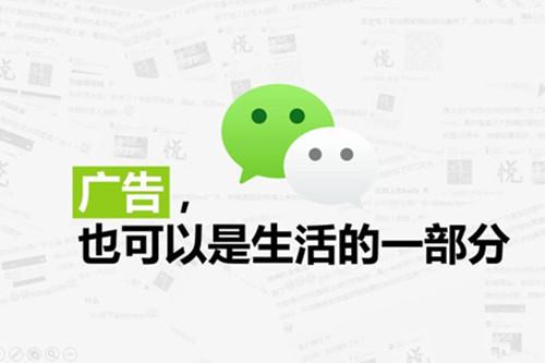 昆明騰訊社交廣告投放