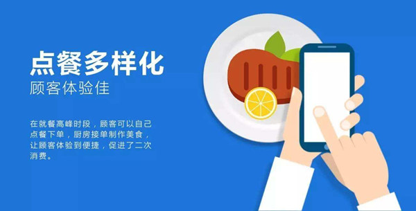 微信对餐饮行业的营销价值