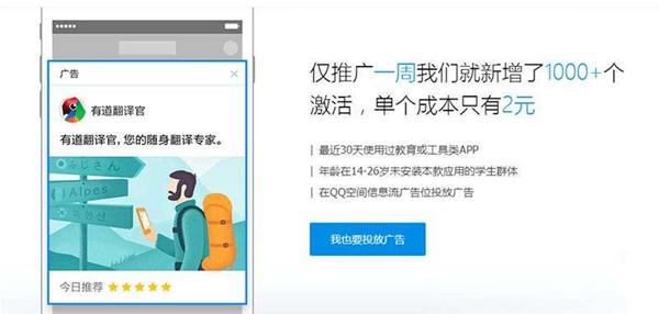 微信朋友圈廣告投放