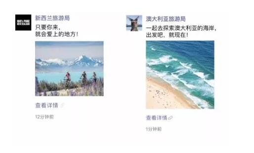 旅游微信朋友圈廣告案例