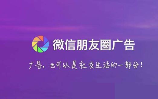微信朋友圈投放小程序廣告