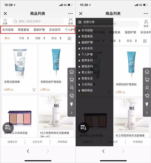 化妆品行业如何利用微分销系统发展线上渠道