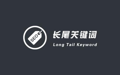 网站长尾关键词排名优化