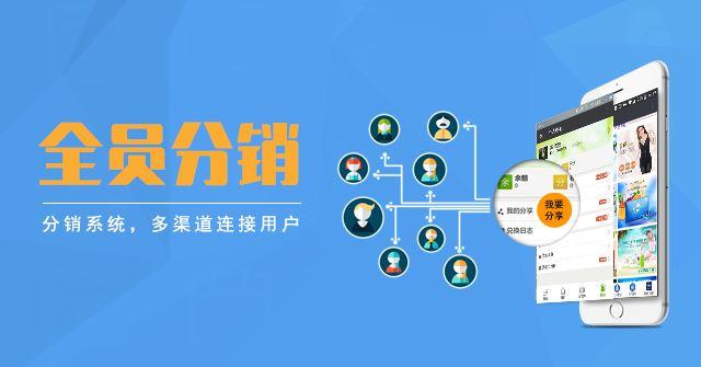 昆明微信商城分销系统开发
