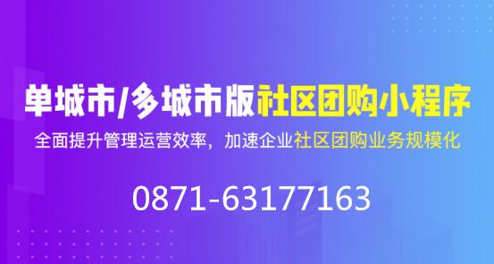 昆明社区团购系统开发公司