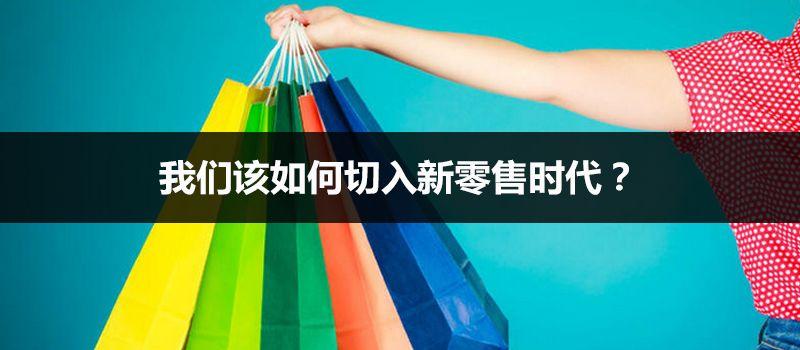 新零售分銷商城系統開發