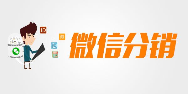 微信分销系统开发