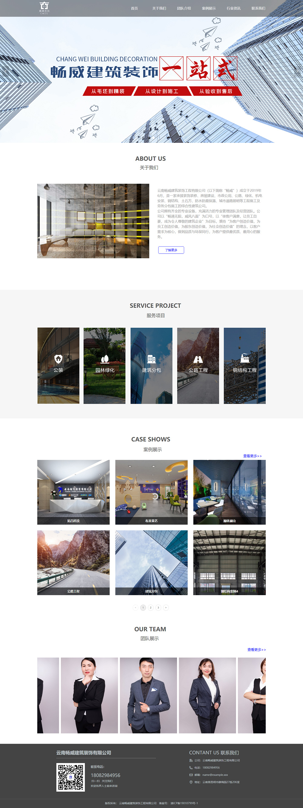 云南畅威建筑装饰网站建设案例