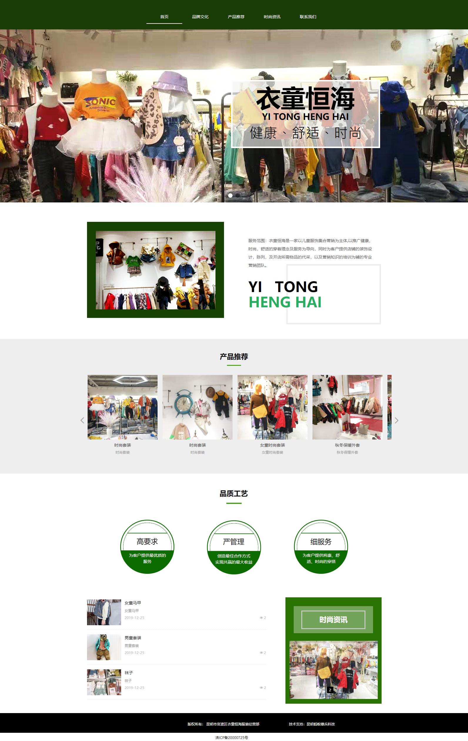 衣童恒海服装网站建设案例